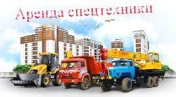 Аренда спецтехники в Киеве