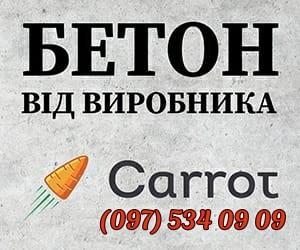 Купить бетон Зазимье